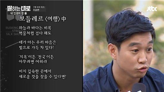 JTBC '말하는대로'에 출연한 조승연 작가/사진=JTBC '말하는대로' 캡처