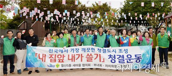 [포토]광주 남구, 내 집 앞 내가 쓸기 청결운동 실시