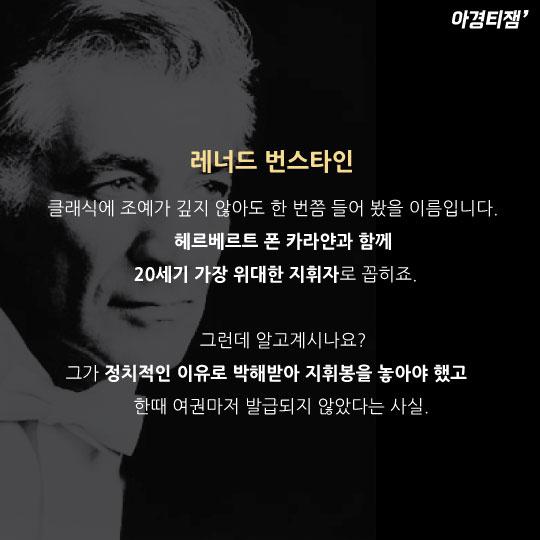 [카드뉴스]1979년 번스타인, '소련 교향곡'을 한국 첫 연주한 사연