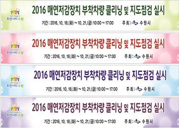 수원시의 '매연저감장치 부착차량 점검' 홍보 스티커