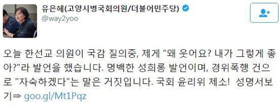유은혜 의원이 한선교 의원의 발언에 대해 공식적인 사과를 요구했다/사진=유은혜 의원 SNS 캡처