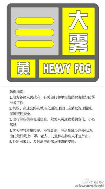 <출처=베이징시 기상국 공식 웨이보>