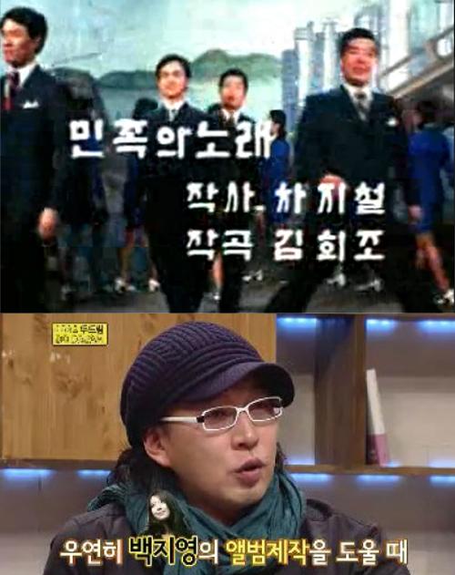 두 사람은 공교롭게도 작사가로 활동한 이력이 있다. 먼저 사진 상단은 차지철이 작사한 '민족의 노래' 공연 영상, 하단은 차은택이 백지영의 '사랑 안 해'를 작사한 배경을 공개한 KBS2 '이야기쇼 두드림' 캡쳐 화면