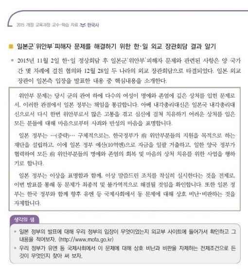 고등학교 한국사 '2015 개정 교육과정 교수·학습 자료' 중 일본군 위안부 피해 문제 합의를 다룬 456페이지.