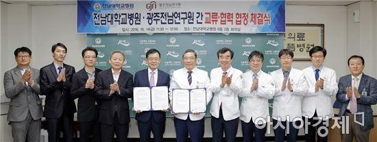 전남대병원-광주전남연구원 교류·협력 MOU