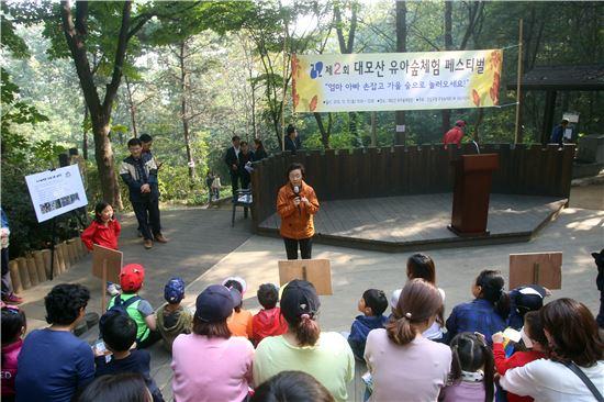 대모산 유아숲체험 페스티벌