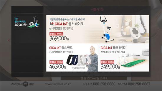 K쇼핑, 'IoT 헬스케어 전용관' 론칭