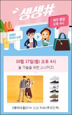"""""""생방송 도중 직접 물어보세요"""" 롯데닷컴, 생생샵 오픈"""