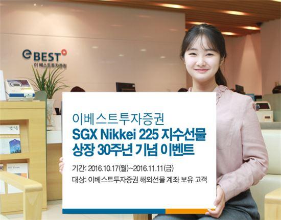 이베스트투자증권, SGX Nikkei 225지수 30주년 이벤트 실시