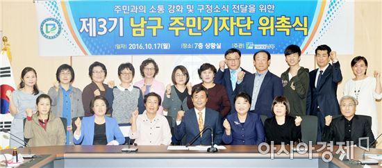 [포토]광주 남구, 제3회 남구 주민기자단 위촉식