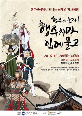 경기관광공사가 오는 28일부터 행주산성에서 개최하는 역사체험축제 '행주야 놀자! 행주치마 입에 물고' 포스터