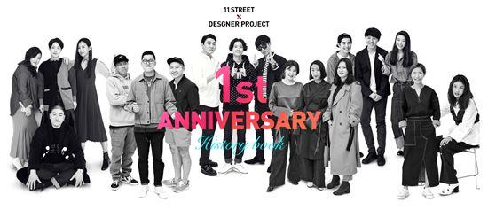 11번가의 '디자이너 프로젝트'가 오픈 1주년을 맞아 주요 16개 브랜드 디자이너들과 함께 화보촬영을 진행했다.