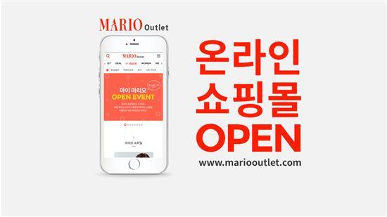 마리오아울렛, 온라인몰 '마리오아울렛닷컴' 오픈