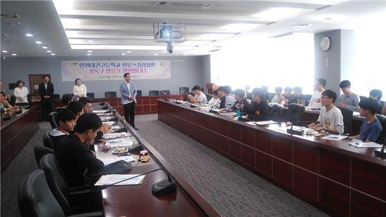 인천 대건고 학생들 성북구 방문