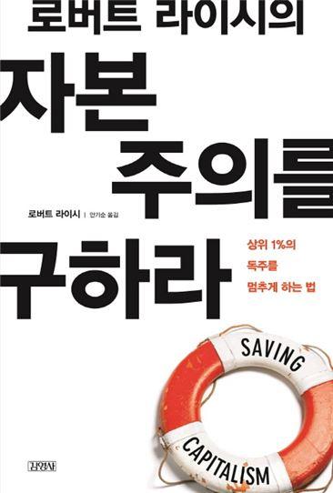 로버트 라이시 지음/안기순 옮김/김영사/1만4800원