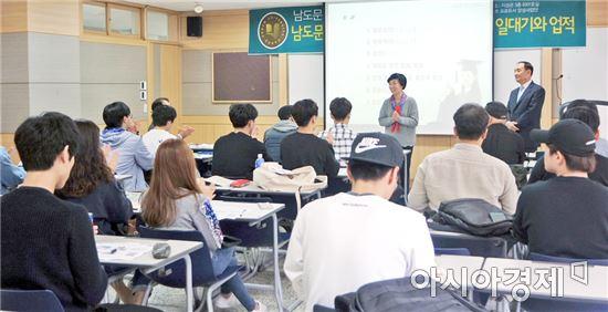 호남대 남도문화사업단, 목포대 고석규 교수 초청특강