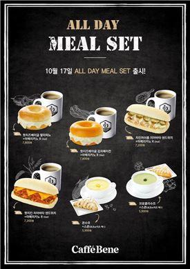 카페베네, 식사 대용 베이커리 세트 메뉴 '올 데이 밀 세트' 출시