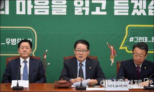 """박지원 """"野 동행명령권 포기, 국민들 엄청 비난해"""""""