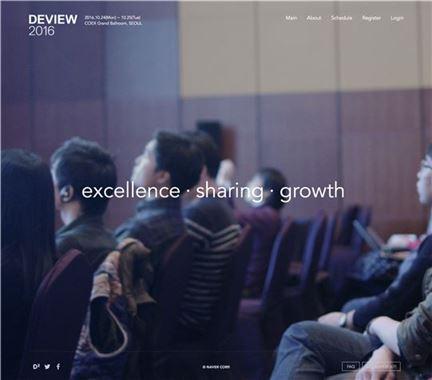 네이버, 개발자 컨퍼런스 '데뷰(DEVIEW)' 24일 개최