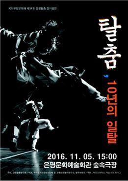 강령탈춤연구회 정기공연 포스터