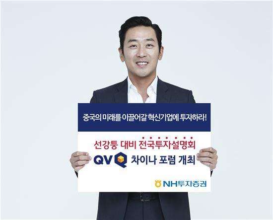 선강퉁 임박…NH證 전국 투자설명회 개최