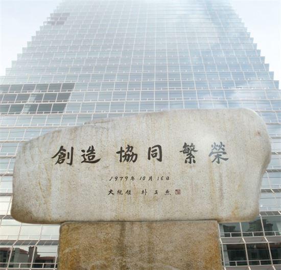 ▲여의도 전경련빌딩 입구에 설치된 박정희 전 대통령 휘호 기념비
