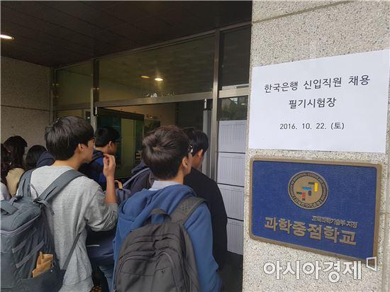 22일 서울 용산고등학교에서 한국은행 신입직원 채용 필기시험 응시자들이 고사실을 확인하고 있다. 사진=김민영 기자