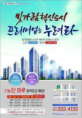 빛가람지역주택조합 전산장애로 차질 빚어 …'27일 조합원 재차 모집'
