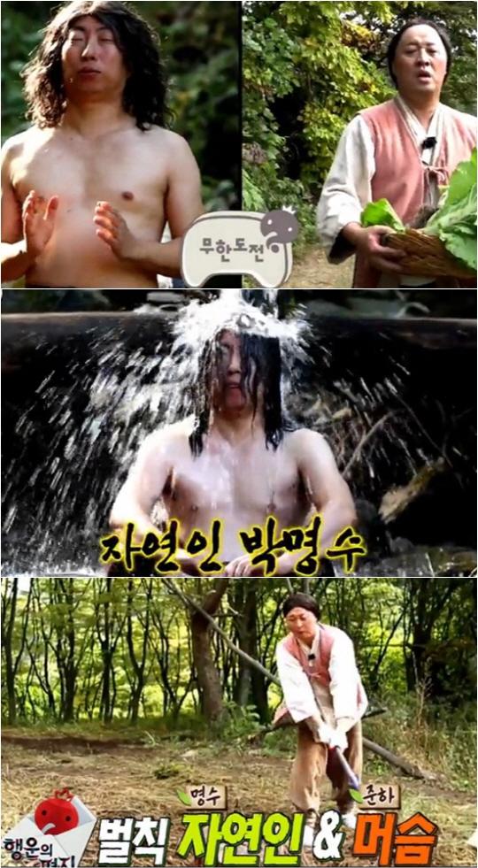 박명수 정준하. 사진=MBC '무한도전' 제공