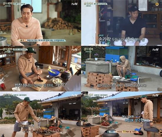 에릭. 사진=tvN '삼시세끼 어촌편3' 방송 캡쳐