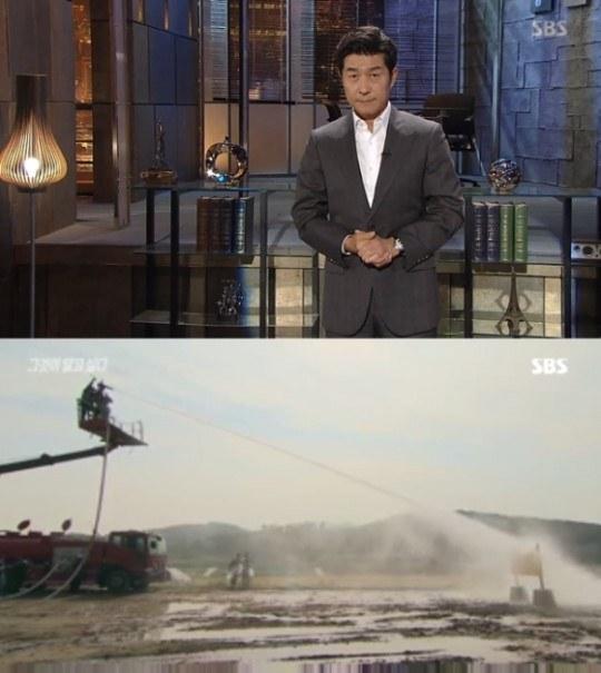 살수차 위력시험(사진=SBS '그것이 알고 싶다' 방송 캡쳐)