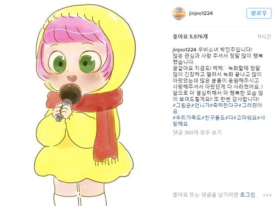 '우비소녀' 박진주, 사진 = 박진주 인스타그램 캡처