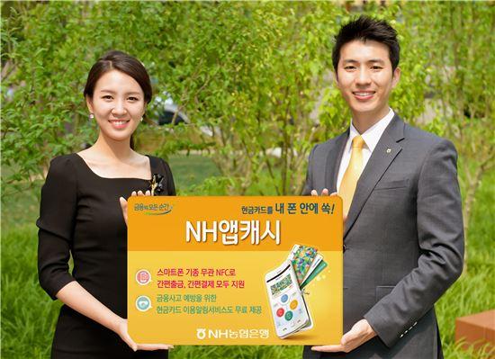 NH농협은행, 온라인 현금카드결제  'NH앱캐시' 출시