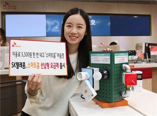 [포토]SK텔레콤, 스마트홈 선납형 요금제 출시