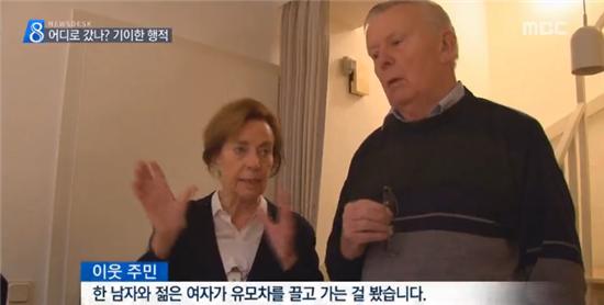 최순실·정유라 이웃주민 인터뷰 화면, 사진=MBC 뉴스데스크 화면 캡처