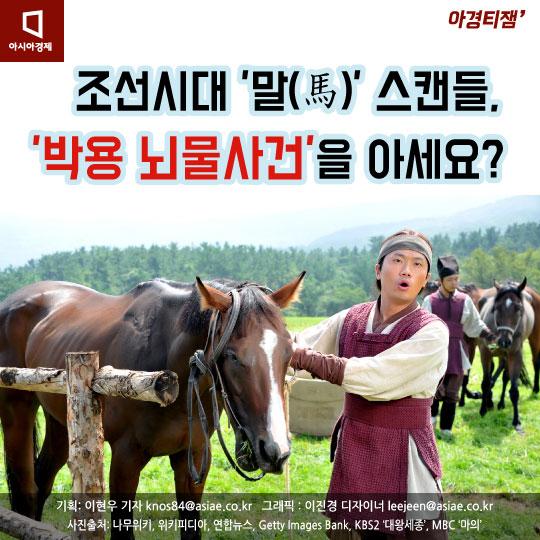 [카드뉴스]조선 황희정승도 '말(馬) 스캔들'에 혼쭐났다