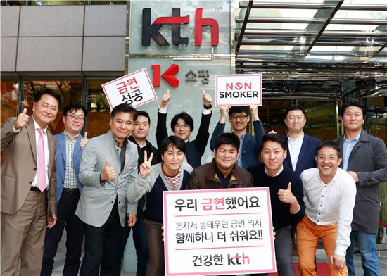 KTH 오세영 사장(앞줄 왼쪽에서 첫번째)과 금연에 성공한 직원들이 금연 의지를 다지며 기념촬영하는 모습.
