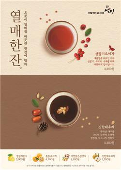 설빙, '자연담은 생강차, 통통 유자차' 등 열매한잔 신메뉴 2종 출시