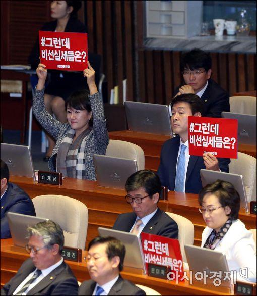 [포토]피켓 든 민주당 의원들