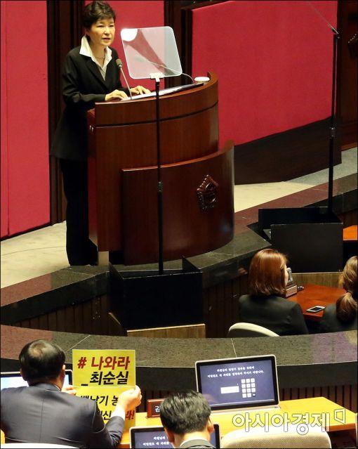 [포토]'박근혜 대통령 시정연설 도중…'