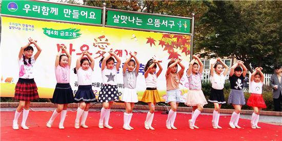 제4회 광주서구 '금호2동 마을 愛 어울림 축제' 개최