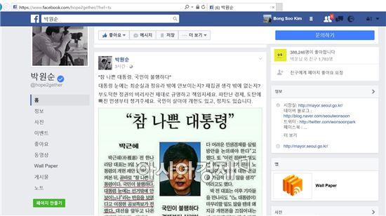 박원순 서울시장 페이스북