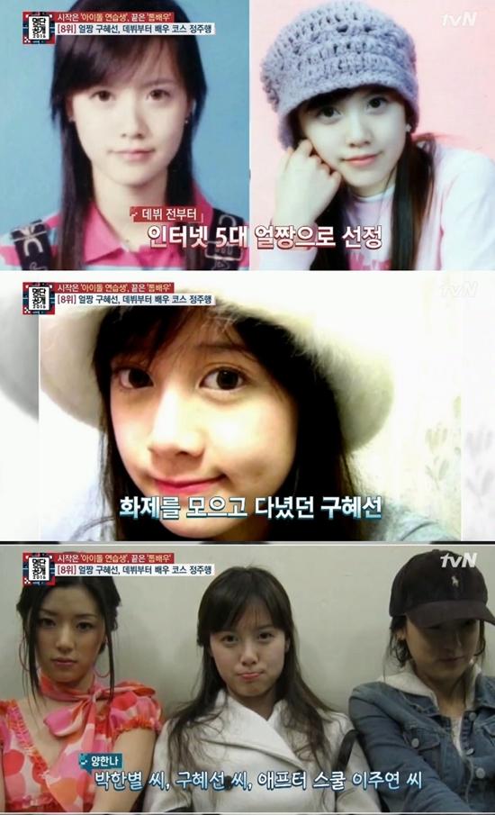 '명단공개' 구혜선 / 사진=tvN '명단공개 2016' 구혜선 캡처
