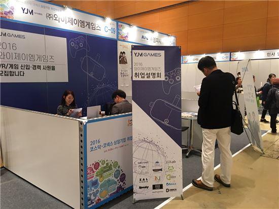 와이제이엠게임즈, VR·게임 채용상담관 '성황'