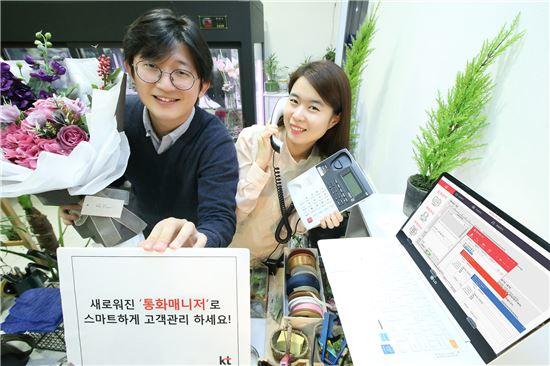[포토]KT, 유선전화 관리 '통화매니저' 앱 버전 무료화