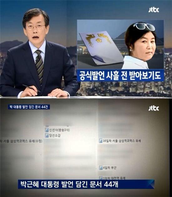 JTBC 뉴스룸 최순실 연설문 개입 단독보도 / 사진=JTBC 뉴스룸