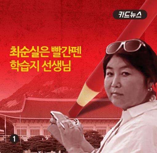 국민도 '경악'…개헌·최순실게이트에 거센 비판 여론
