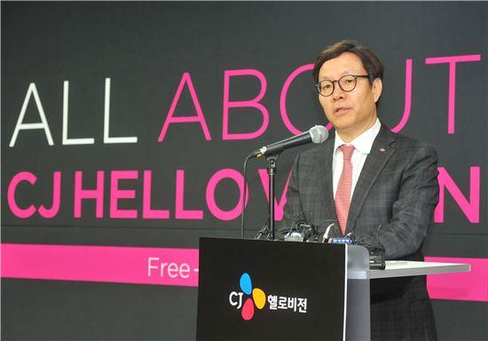 변동식 CJ헬로비전 공동대표가 25일 서울 상암동 본사에서 열린 미디어데이 행사에서 모두 발언을 하고 있다.(출처=CJ헬로비전)