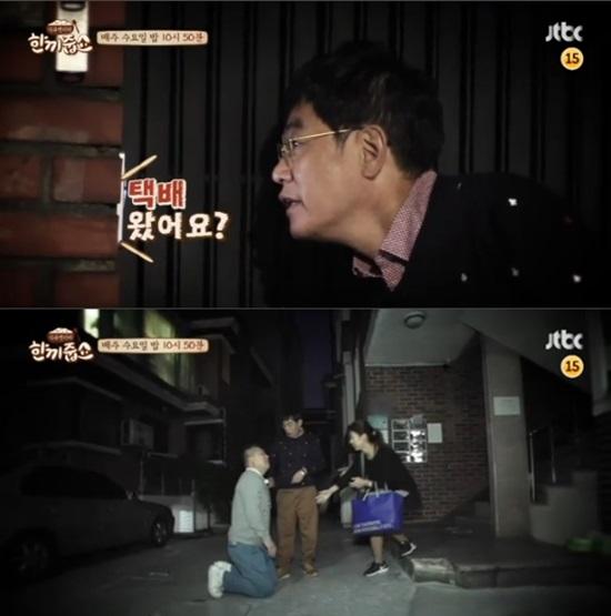 한끼줍쇼 / 사진=JTBC 제공