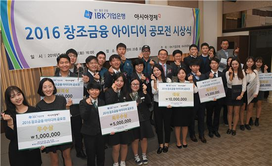 IBK기업은행과 아시아경제가 공동 주최한 '2016 창조금융 아이디어 공모전' 시상식이 25일 서울 중구 한국프레스센터에서 열렸다. 공모전에서 대상을 수상한 '아이원서베이(i-ONE Servey) 팀 등 수상자들과 권선주 기업은행장(뒷줄 왼쪽 네 번째), 이세정 아시아경제 사장(뒷줄 오른쪽 여섯 번째), 강남희 기업은행 부행장, 노종섭 아시아경제 편집국장 등 주요 내빈들이 기념 사진을 찍고 있다. (사진=윤동주 기자 doso7@)